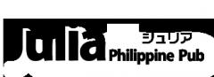 草加市のフィリピンパブ ジュリア